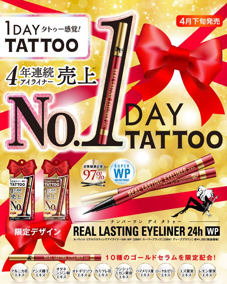 "K-Pallette's Real Lasting Eyeliner ""Day Tattoo"" is the most selling eyeliners for the last four years in Japan! To celebrate this record, K-Pallette has JUST introduced a limited edition with an even more gorgeous design and packaging. You've got to try it to believe just how long it lasts like a tattoo! Of course it's made in Japan:-)"