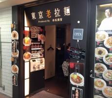 luxurious ramen at Tokyo Lao Ramen
