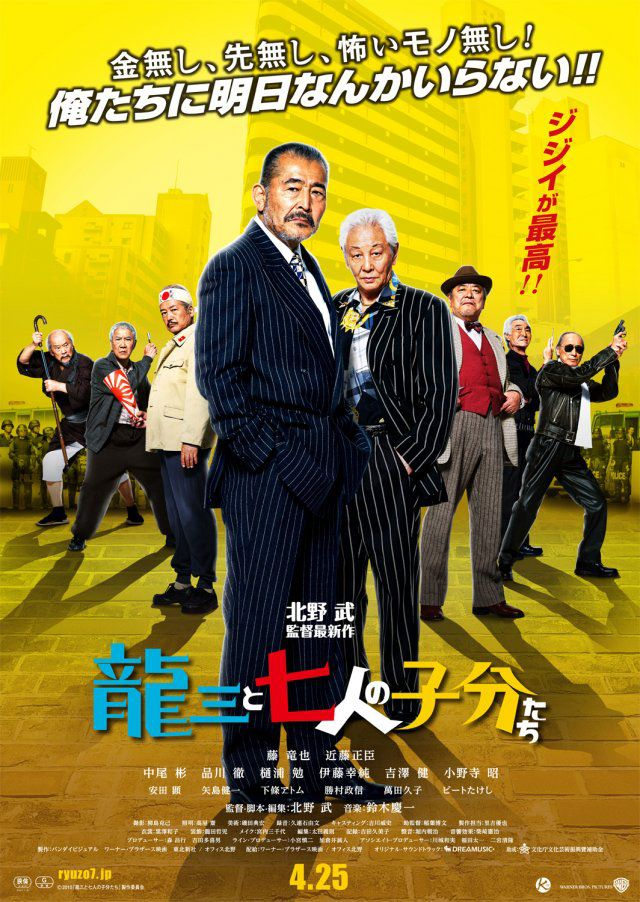 "Takeshi Kitano's latest movie ""Ryuzo to Shichinin no Kobuntachi"