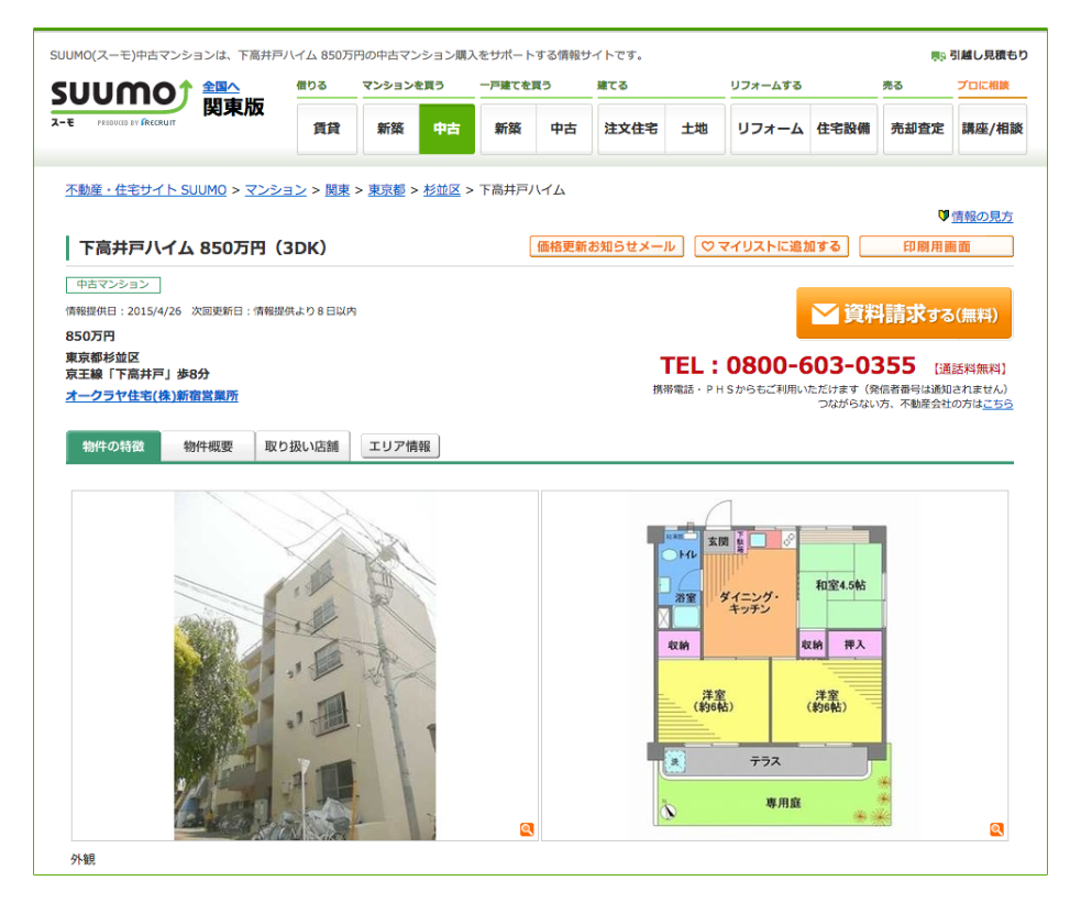Want to buying an apartment in Tokyo, but think it's impossible? Think again.