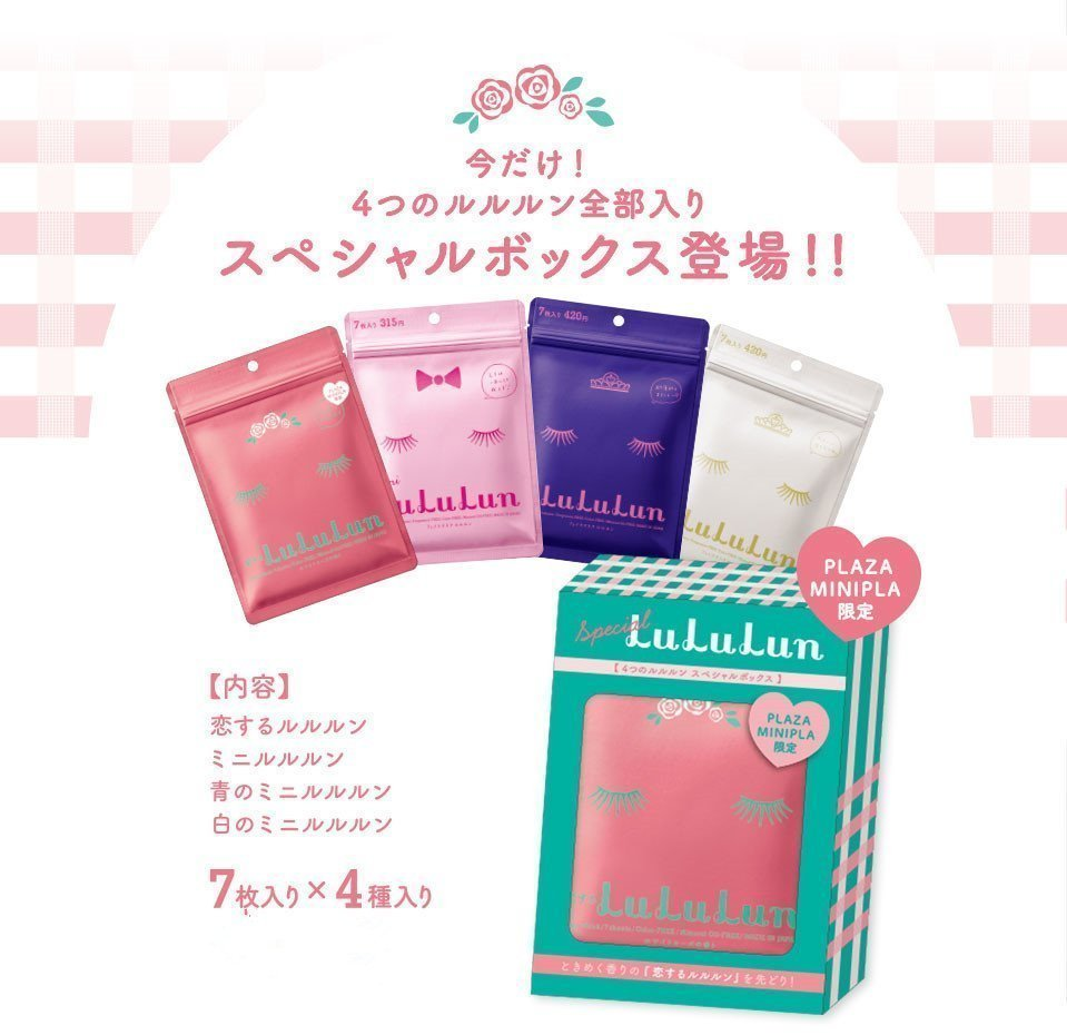 "Try ""Lululun"", one of the most trending face sheet masks among young Japanese women!"