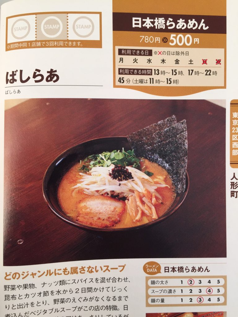 Be ramen savvy with Ramen 500yen Passport!