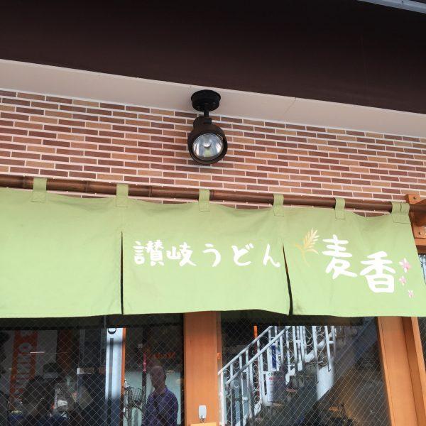 Japanese Udon Shop Restaurant