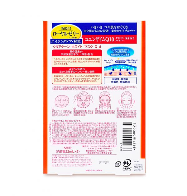 KOSE Clear Turn Face Mask White Co-enzyme Q10