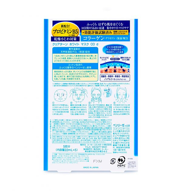 KOSE Clear Turn Face Mask White Collagen 5 Sheets Made in Japan