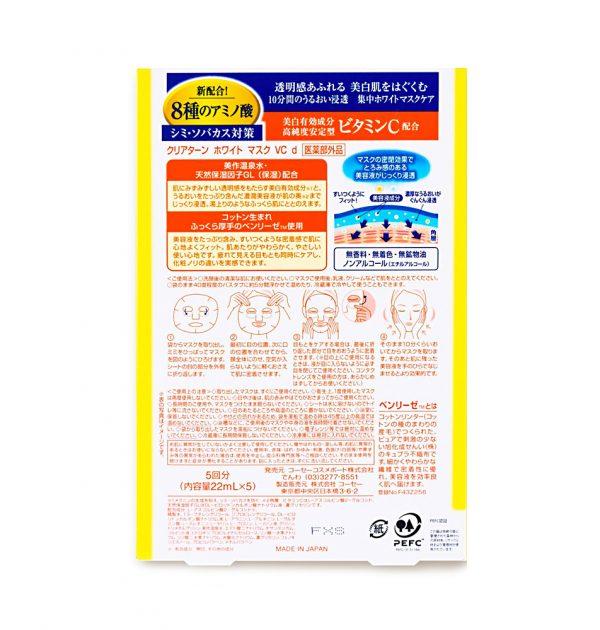 Kose Facial White Essence Vitamin C & Deep Moisture Mask 5 Sheets