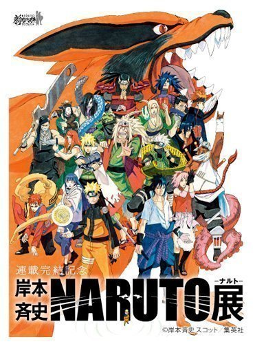 Meet Naruto and his friends in Roppongi