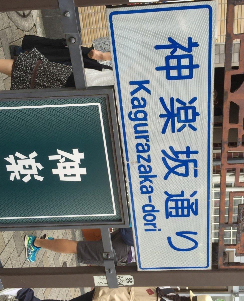 Kagurazaka Vol.1 – Lunch in Small Kyoto in Tokyo