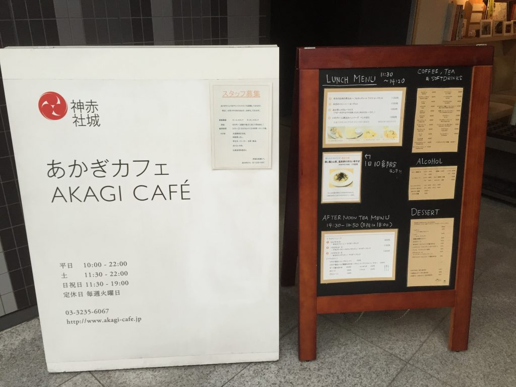 Menu - Akagi Cafe