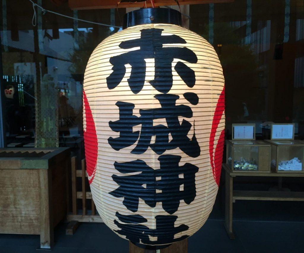 Lantern at the Akagi Shrine