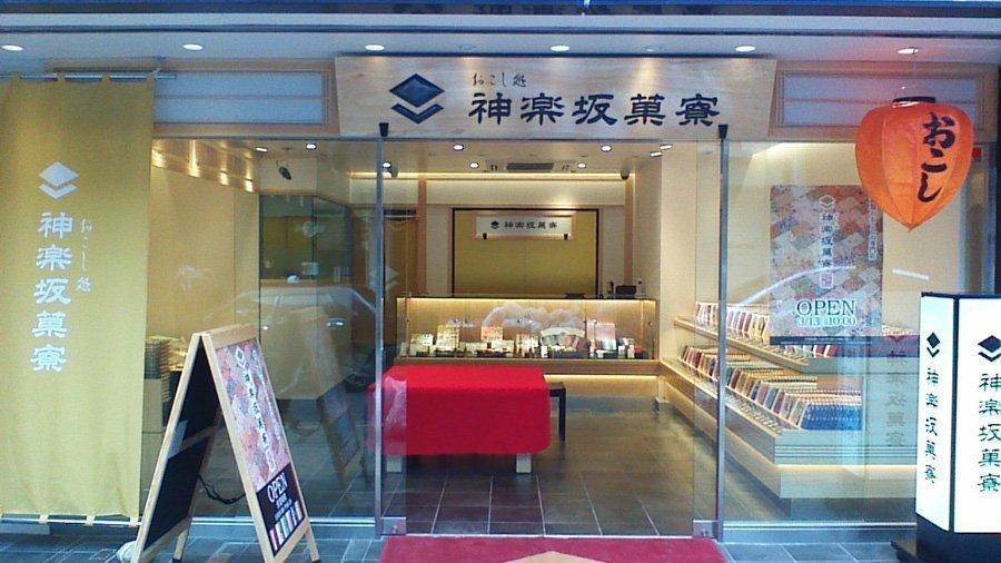 Kagurazaka Okoshi Shop