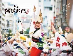 Official poster, Koenji Awa-Odori