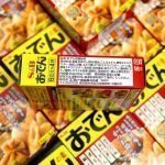 S&B Oden Soup Mix 6 Servings