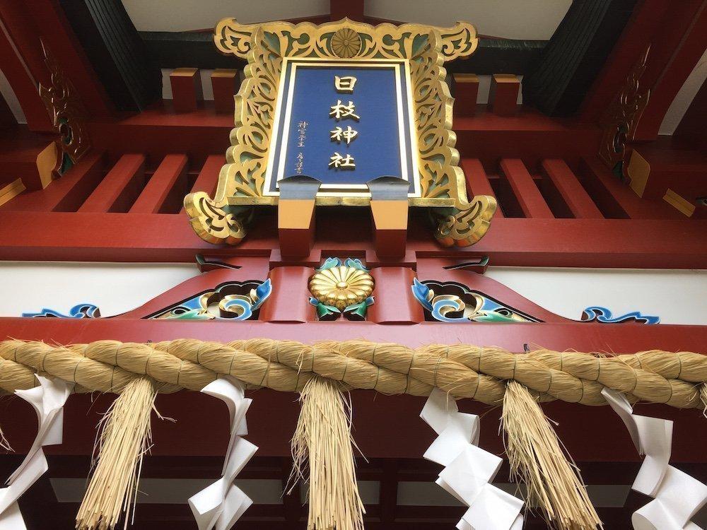 Hie Shrine, Akasaka, Tokyo