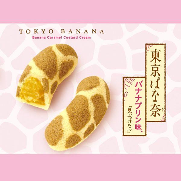 Tokyo Banana Pudding with a giraffe design