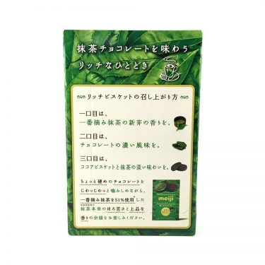 Meiji Rich Matcha Biscuits with premium matcha harvest