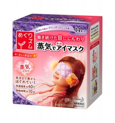 KAO Megurhythm Steam Warm Eye Mask Chamomile & Ginger - New Formula 14 Sheets