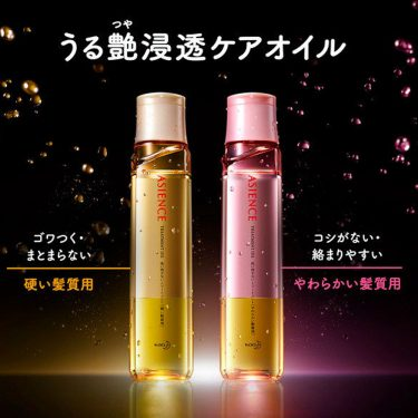 KAO Asience Urushin Penetration Care Oil for Hard Hair Made in Japan