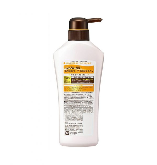 KAO Essential Rich Damage Care Shampoo Jumbo Size 480ml - Genuinely Made in Japan