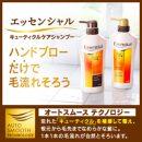 KAO Essential Rich Damage Care Shampoo Jumbo Size