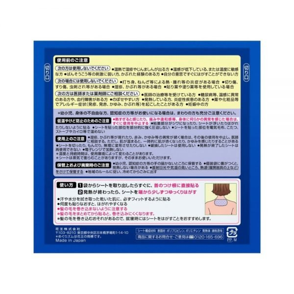 KAO Megurhythm Steam Good-Night Neck Sheet - New Formula 14 Sheets item
