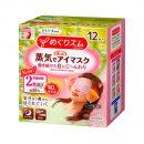 KAO Megurhythm Steam Warm Eye Mask Chamomile & Ginger Made in Japan