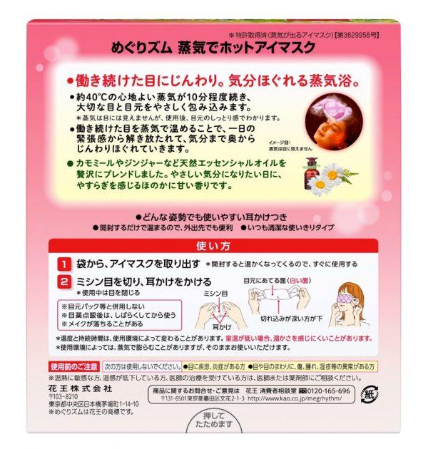 KAO Megurhythm Steam Warm Eye Mask Chamomile & Ginger