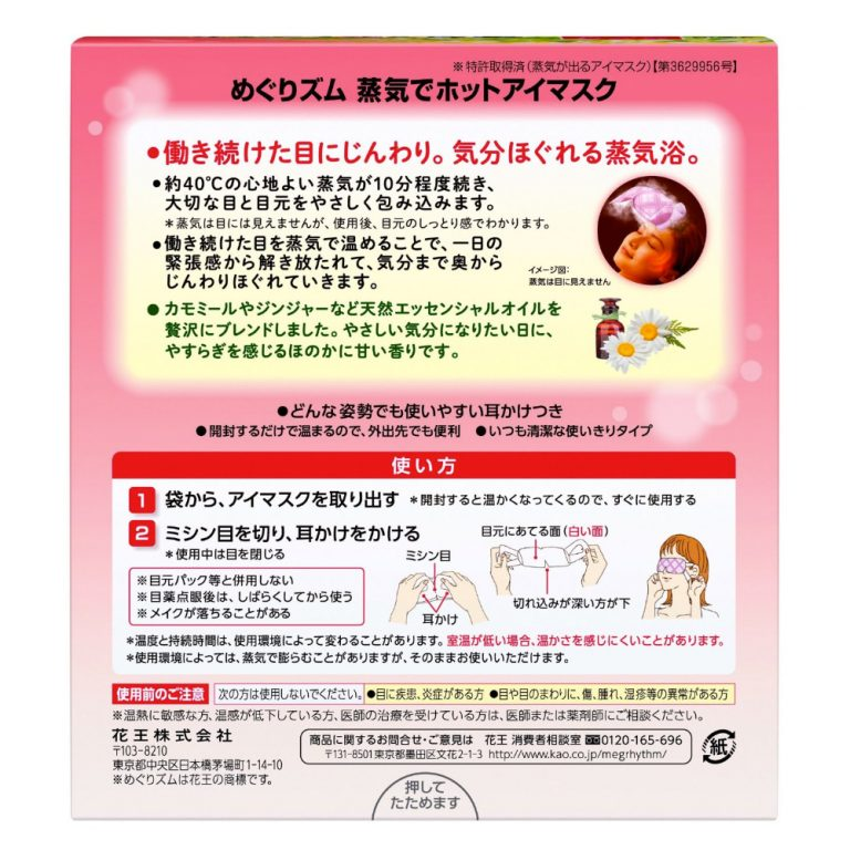 KAO Megurhythm Steam Warm Eye Mask Chamomile & Ginger