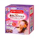 KAO Megurhythm Steam Warm Eye Mask Lavender New Formula. Made in Japan