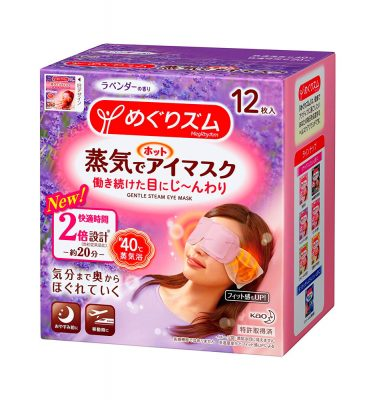 KAO Megurhythm Steam Warm Eye Mask Lavender New Formula. Made in Japan