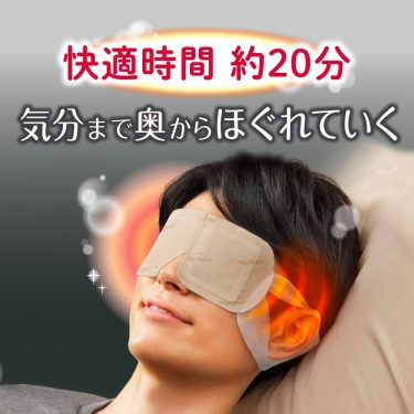 KAO Megurhythm Steam Warm Eye Mask Super Refresh Shakeen New Formula Made in Japan