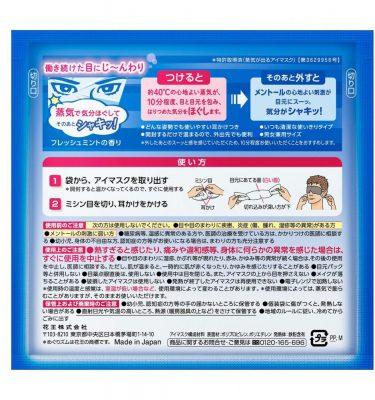 KAO Megurhythm Steam Warm Eye Mask Super Refresh Shakeen