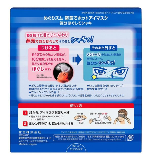 KAO Megurhythm Steam Warm Eye Mask Super Refresh Shakeen