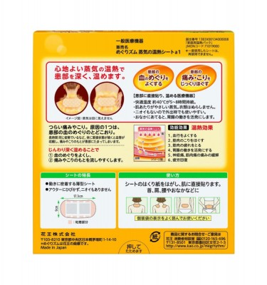 KAO Megurhythm Steam Warm Sheets 16 Sheets Japan Version