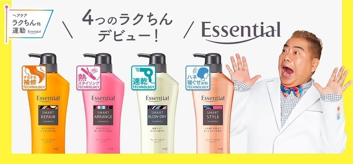 New KAO Essence Shampo Conditioner Made in Japan