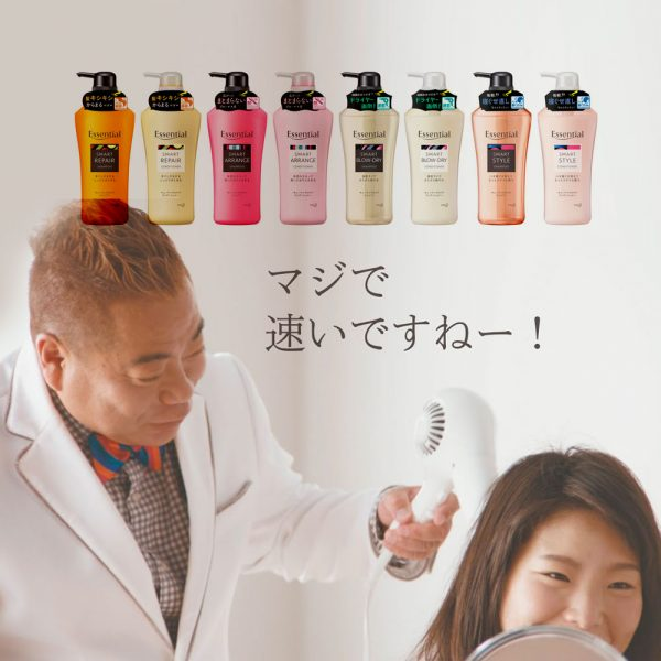 KAO Essential Smart Repair Shampoo Made in Japan