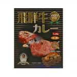 Premium Hida Beef Curry Medium Hot 250g 1 serving