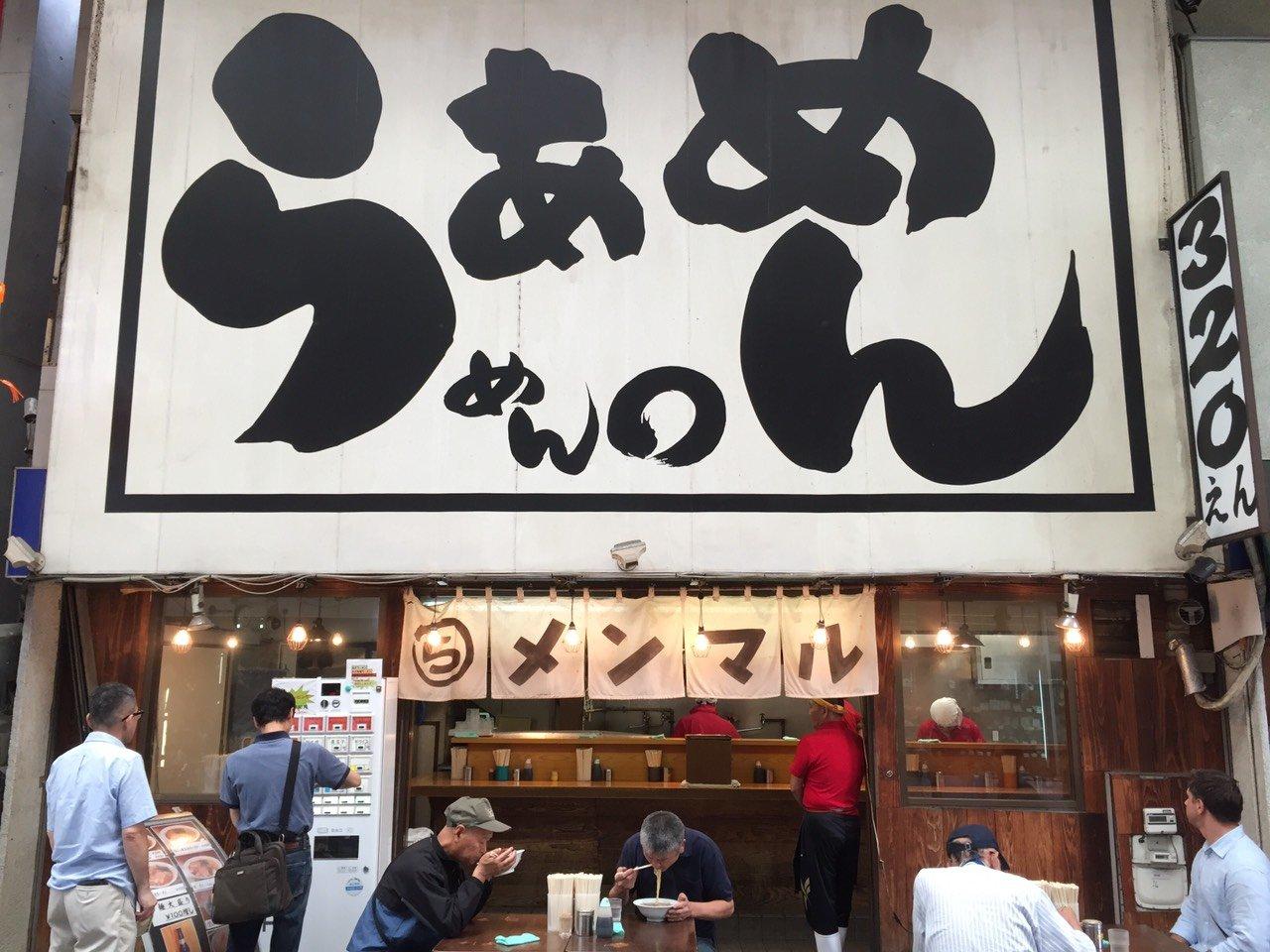 Asakusa Marumen in Hisago Street
