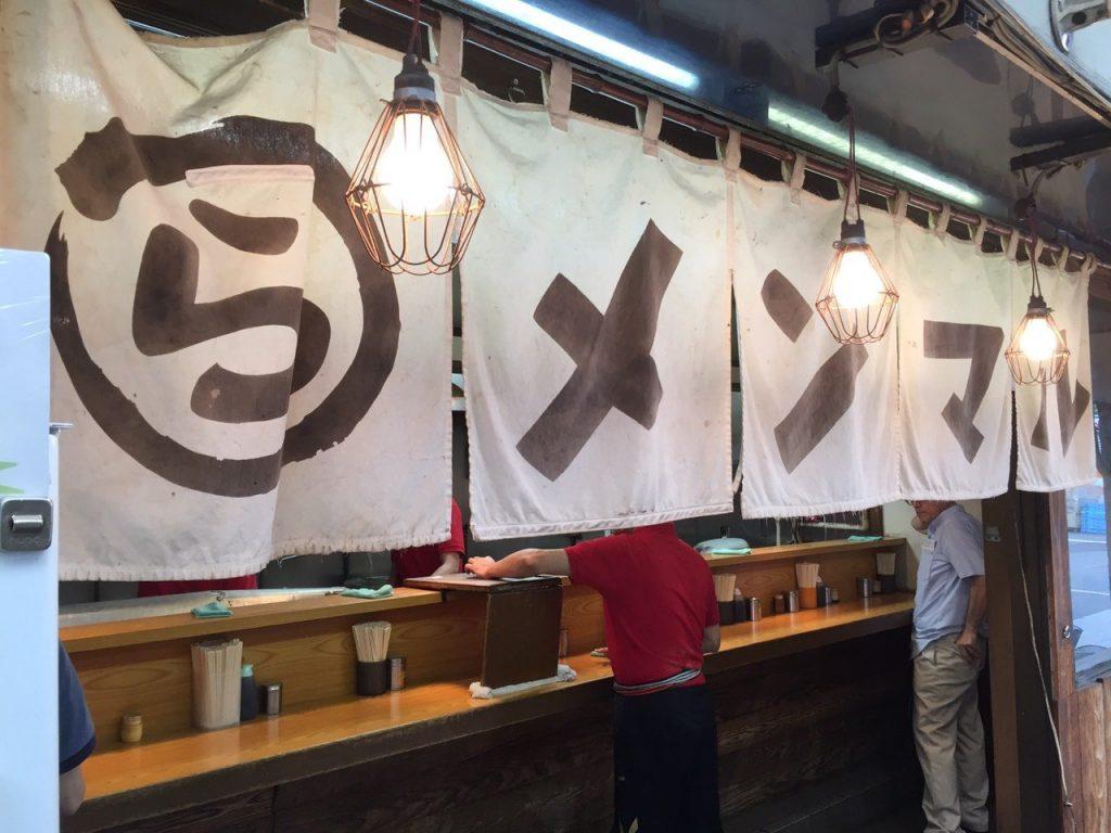Japanese Ramen Shop