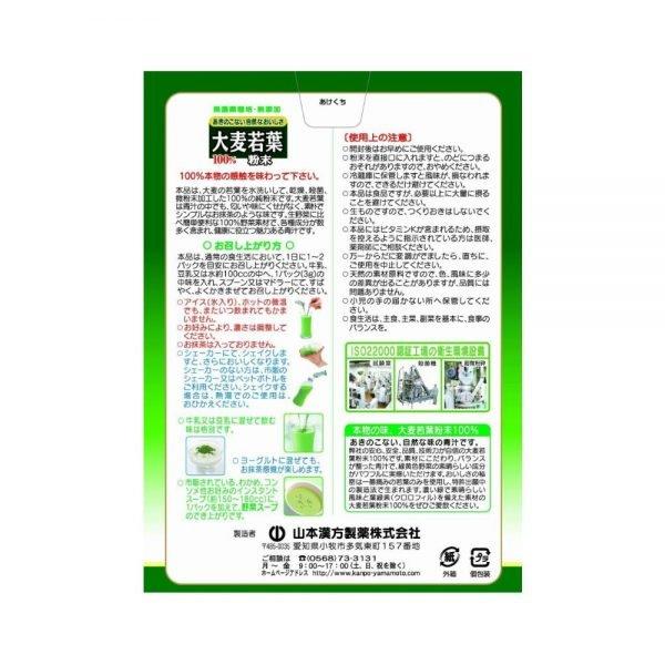YAMAMOTO Barley Grass Aojiru