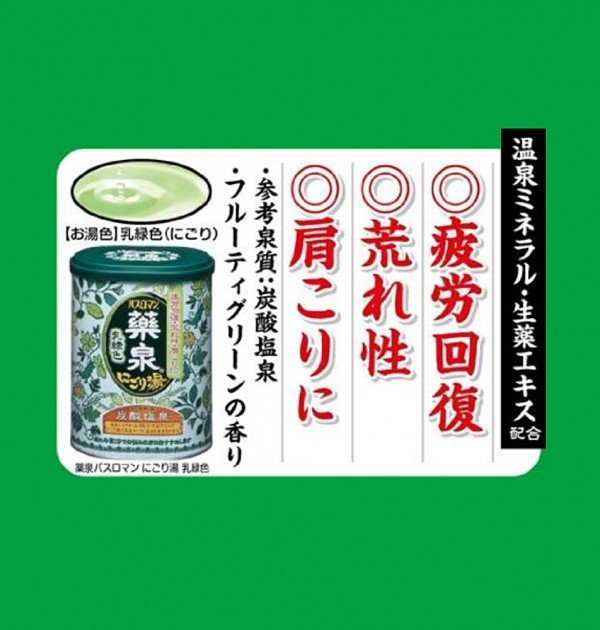 EARTH Bath Roman Bath Salts Powder - Yokusen Muddy Green 650g