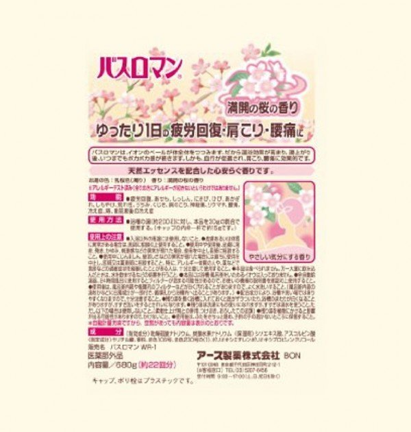 EARTH Bath Roman Bath Salts Powder - Sakura Cherry 680g