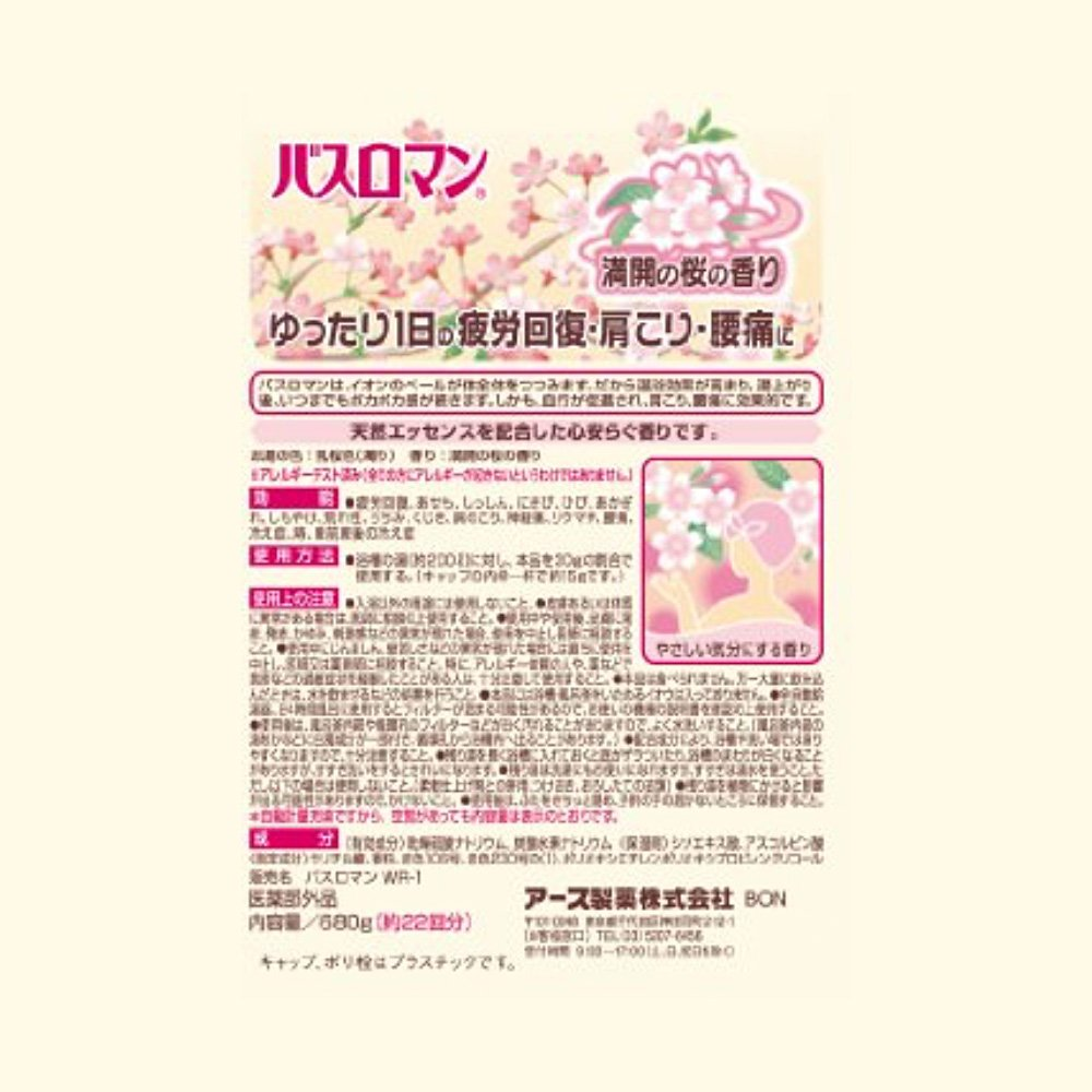 EARTH Bath Roman Bath Salts Powder - Sakura Cherry 680g