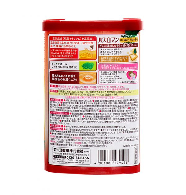 EARTH Bath Roman Bath Salts Powder Cypress Hinoki Made in Japan