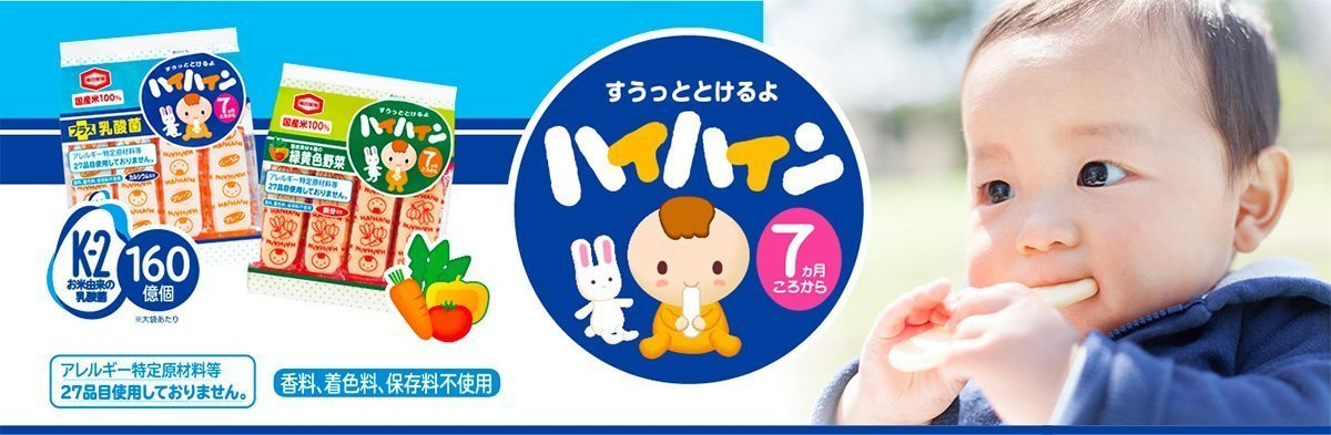 KAMEDA Hai Hain Rice Crackers for Babies Plain Japanese Rice