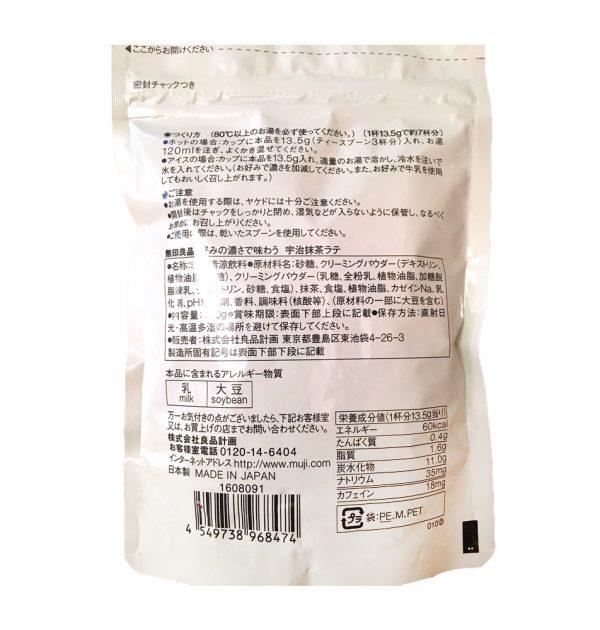 MUJI Instant Matcha Latte Made in Japan