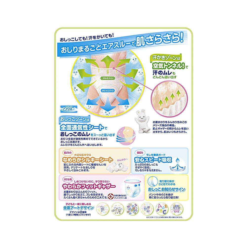 KAO Merries Tape Nappies - Sarasara Air Through Birth