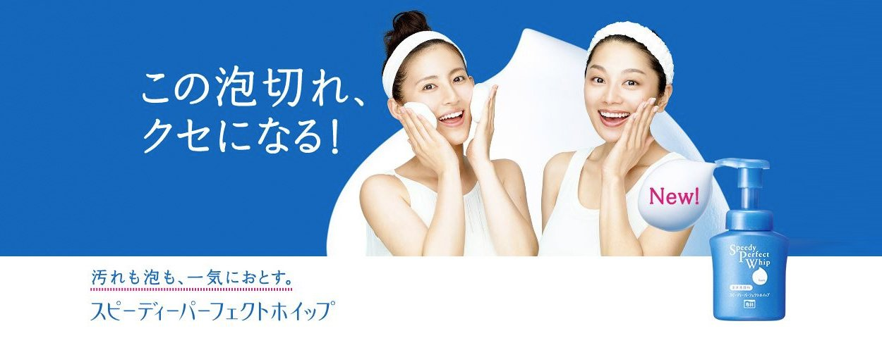 SHISEIDO Facial Cleansing Form - Speedy Perfect Whip