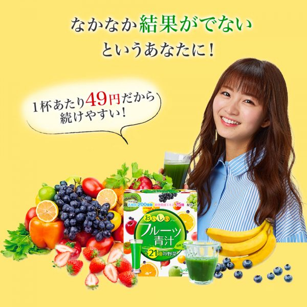 YUWA Delicious Fruit Aojiru Made in Japan