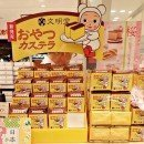 BUNMEIDO Honey Castella Mini Size 2 Slices
